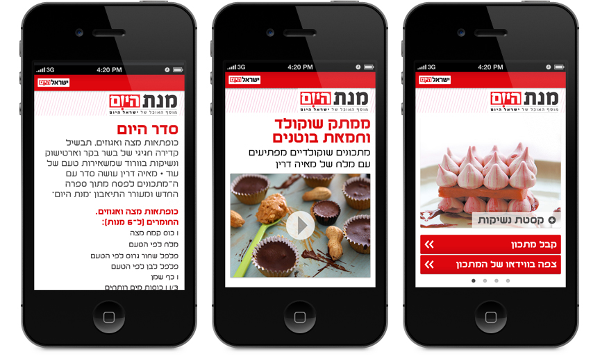 Israel Hayom Manat Hayom mobile app